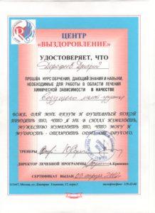 Сертификат Дмитрий4