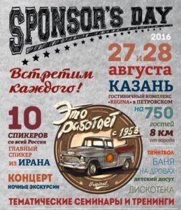 sponsor_day